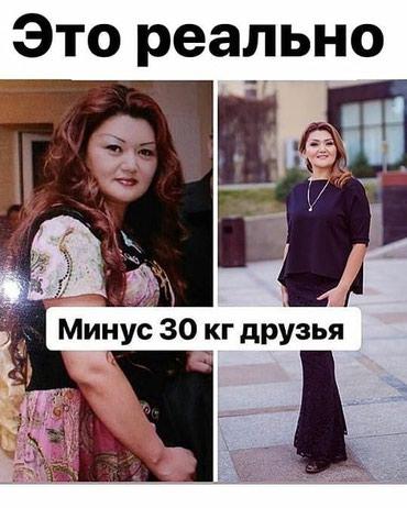 Средства для похудения в Лебединовка