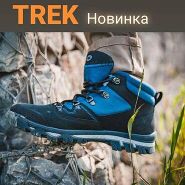 Удобные трекинговые мужские ботинки TREK Anton, прекрасно подойдут для