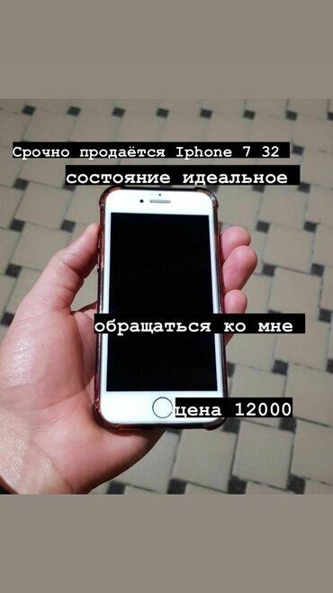 8 объявлений | ЭЛЕКТРОНИКА: IPhone 7 | 32 ГБ | Серебристый Б/У | Гарантия, Отпечаток пальца, Face ID