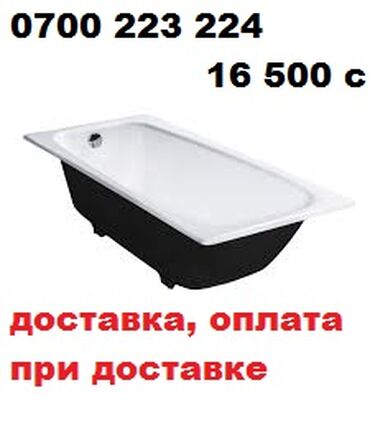 Ванна чугунная 1,5 метр Россия КЛАССИК 150x70УниверсалНаш адрес ТД