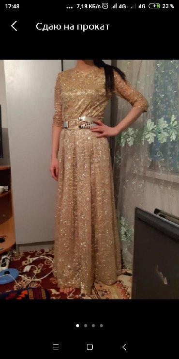 Сдаю в аренду прокат платье золото на 44 - 46 размер цена сутки 900 с