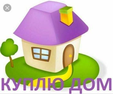 Срочно куплю Дом Пол дома, участок в Novopokrovka