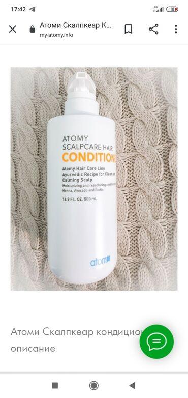 Кондиционер для волос на травах из набора Аtomy ScalpCare .Питает и