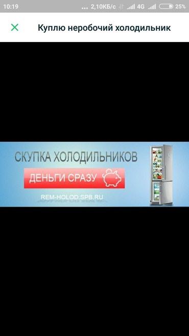 Скупка холодильники   холодильник  Холодилник Холодильника Холод Куплю
