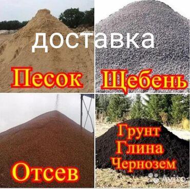 Отсев  Чернозем Гравий    Песок камни
