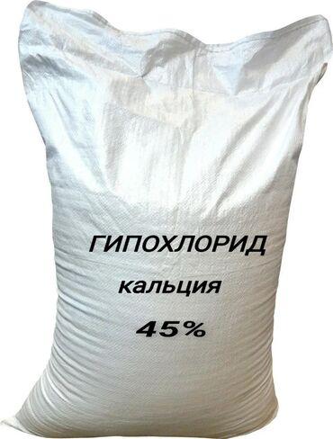 Хлор 45%