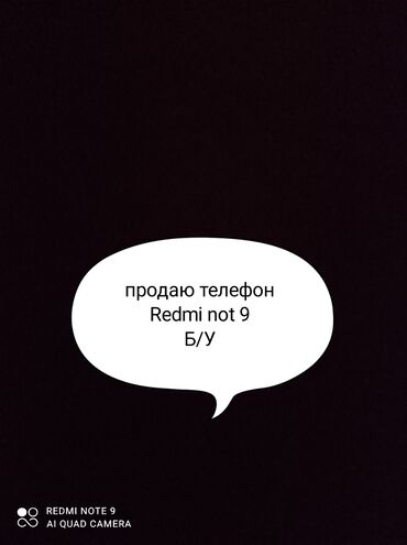 oppo телефон в Кыргызстан: Б/у Xiaomi Redmi Note 9 64 ГБ