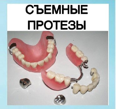 услуги стоматолога в Кыргызстан: Врач стоматолог ортопед. Предоставляю свои услуги, В КАНТЕ И В