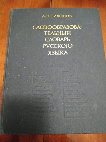 Продаю словари! в Бишкек