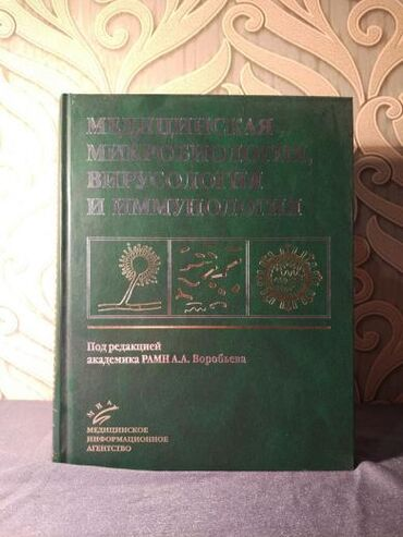 чоочун-киши-2-китеп в Кыргызстан: Микробиология Воробьев ВирусологияИммунология3 в 1 Издательство МИА