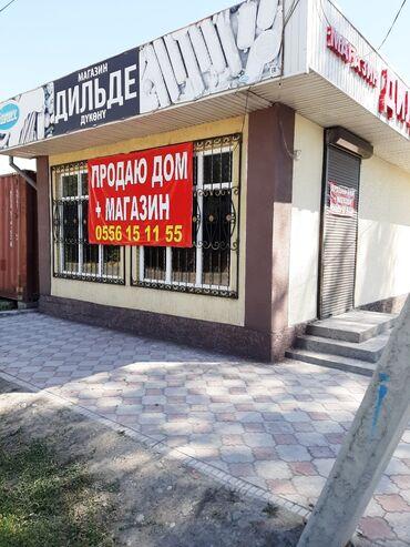 Магазины - Кыргызстан: Продается магазин с домом ( можно по отдельности 2 красные книги )в с