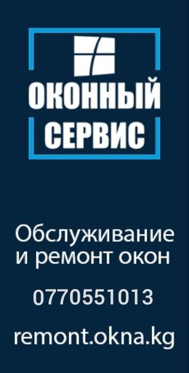 Перегородки   Регулировка, Ремонт, Реставрация   Больше 6 лет опыта
