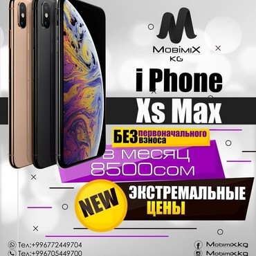 apple iphone a в Кыргызстан: Новый iPhone Xs Max 64 ГБ Черный