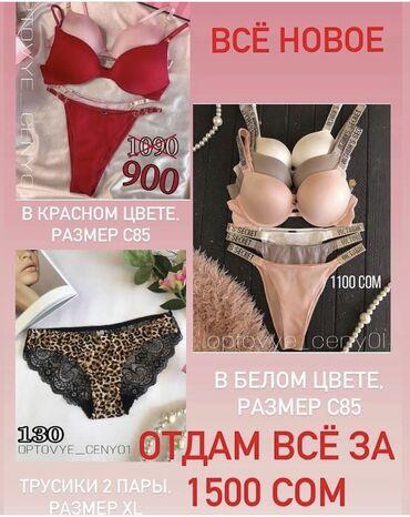 сушилка для белья цена бишкек в Кыргызстан: Девочкииии!!! Отдам почти даром!!! В магазине цена намного дороже!!! 2