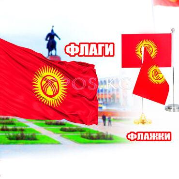 Флаг кыргызстана!!! флаг! флаг!   Флаги различных размеров в наличии и