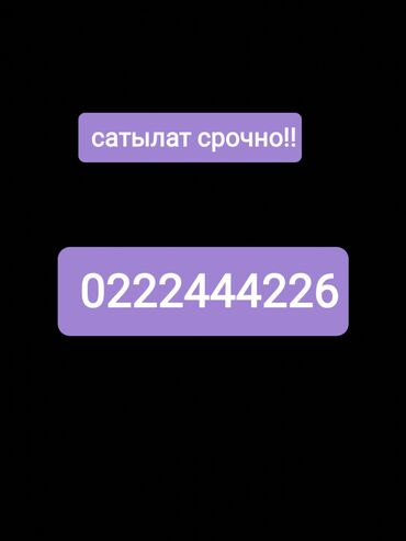 вип бишкек билайн in Кыргызстан | SIM-КАРТЫ: Продаю сим карту Билайн срочно есть уступка