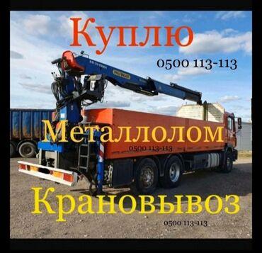протеин для роста мышц купить в Кыргызстан: Куплю черный металКуплю чёрный металЧёрный металлКуплю черный