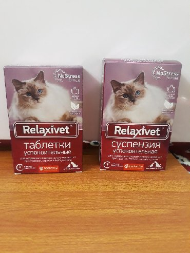 мягкие домики для кошек в Кыргызстан: Успокоительное для кошек