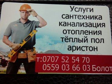 Услуги. сантехника. канализация. в Бишкек