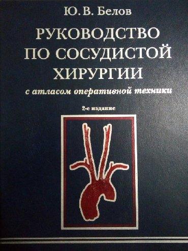 Белов Ю.В. Руководство по сосудистой хирургии с атласом оперативной