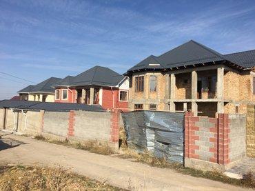 Продаю дом 6,5 соток  с готовностью 60%   центральная канализация 260  в Бишкек