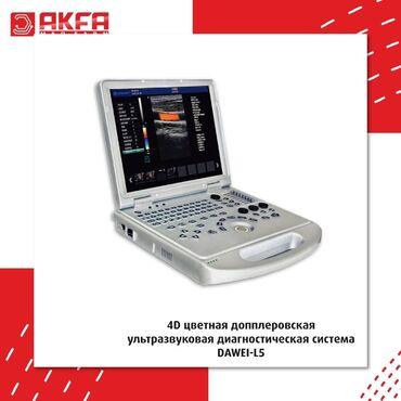 Медицинское оборудование - Кыргызстан: В наличии 4D цветная допплеровская ультразвуковая диагностическая