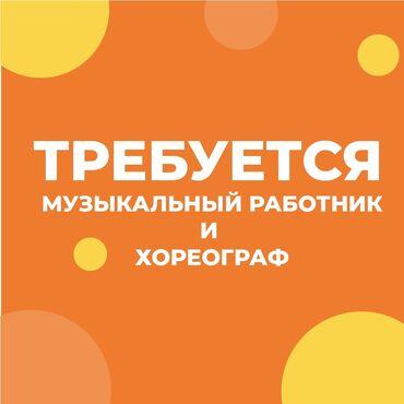 детский сад работа няня in Кыргызстан | ОБРАЗОВАНИЕ, НАУКА: В детский сад требуется музыкальный работник и хореограф хорошая