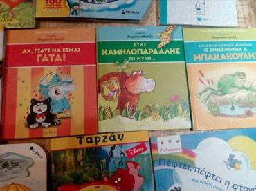 Επιλεγμενα παιδικα βιβλια σε αριστη σε Περιφερειακή ενότητα Θεσσαλονίκης - εικόνες 6