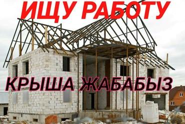 Ищу работу крыша жабабыз в Бишкек