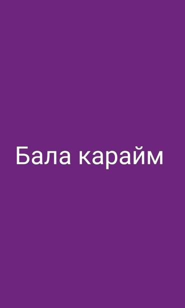 Уйунуздорго барып бала карайм в Бишкек