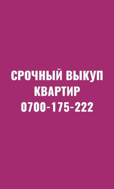 квартира керек бишкектен in Кыргызстан   БАТИРДИ ИЖАРАГА АЛАМ: 1 бөлмө, 50 кв. м, Эмереги менен, Эмерексиз