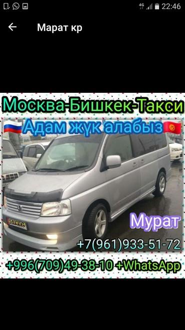 Бишкек Москва , Москва Бишкек такси. в Лебединовка