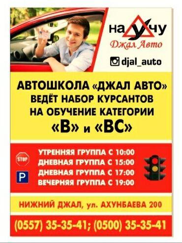 инструктор по вождению бишкек in Кыргызстан | АВТОШКОЛЫ, КУРСЫ ВОЖДЕНИЯ: Курсы вождения | (B), (C) | Автошкола