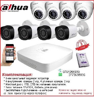 Видеонаблюдениевидеонаблюдения !!! камер видеонаблюдения под ключ