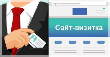 Разработка небольших веб сайтов, визиток для вашего дела, бизнеса по