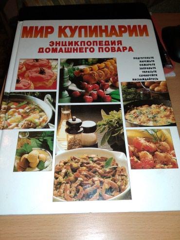 Книга Мир кулинарии энциклопедия домашнего повара в Бишкек