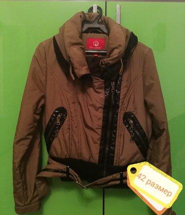 Куртки - Кыргызстан: Куртка женская. 42 размер. Б/у. Подойдёт подросткам и женщинам. В