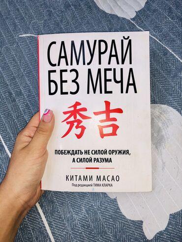 Книга Китами Масао «Самурай без мяча»