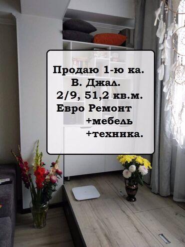 Продажа квартир - Дизайнерский ремонт - Бишкек: Элитка, 1 комната, 52 кв. м Бронированные двери, Дизайнерский ремонт, Лифт