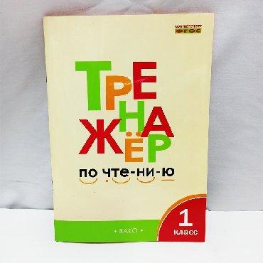 Тренажер по чтению по всем буквам в Бишкек