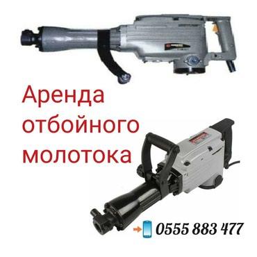Аренда инструментов - Кыргызстан: Сдам в аренду Отбойные молотки