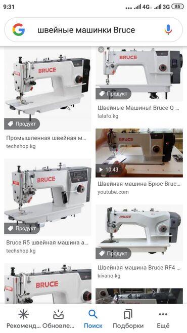 Продаю швейные машинки бесшумные покупал перед карантином