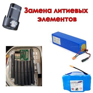 Ремонт аккумуляторов на литиевых в Бишкек