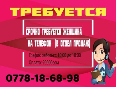 ипар косметика в Кыргызстан: Продавец-консультант. С опытом. 6/1