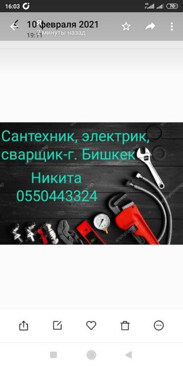 профнастил даром в Кыргызстан: Сварка | Ворота, Решетки на окна, Навесы | Доставка, Монтаж, Гарантия