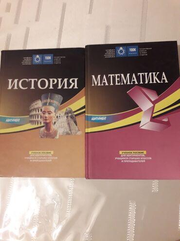 История и математика учебное пособие для абитуриентов