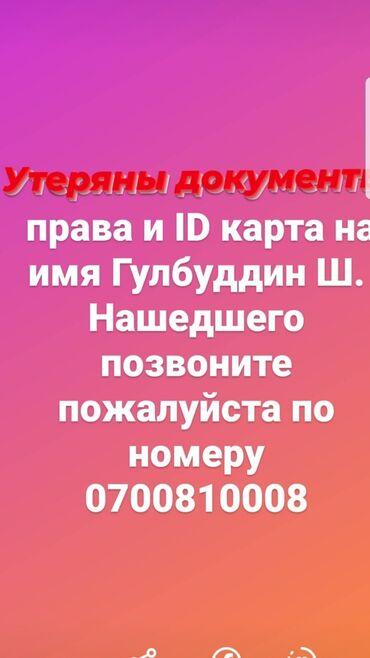 Бюро находок - Кыргызстан: Утеряны документы права и id карта на имя гулбуддин ш.,нашедшего звони