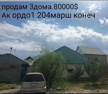 работа в бишкеке 13 лет в Кыргызстан: 150 кв. м, 13 комнат