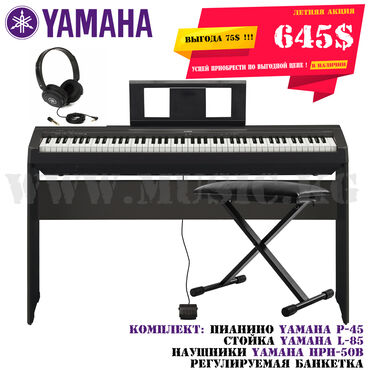 Цифровое пианино Yamaha P-45 в полном комплекте. Акция