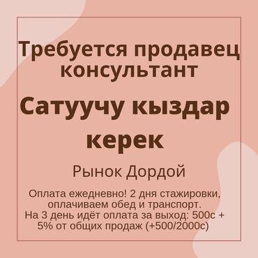 морозильник бишкек дордой in Кыргызстан | ТОҢДУРУУЧУ КАМЕРАЛАР: Сатуучу консультант. 3-5 жылдык тажрыйба. Толук жумуш күнү. Дордой базары